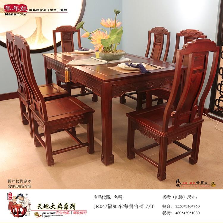 JK047福如东海餐台椅 7 10.jpg