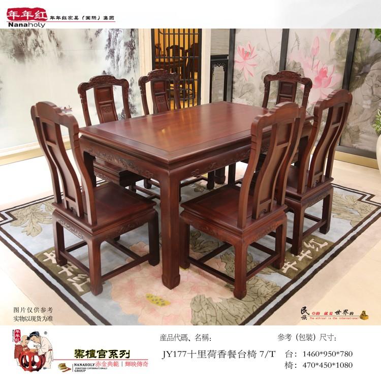 JY177十里荷香餐台椅 7-T 16.jpg