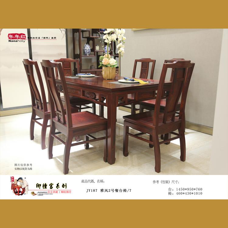 御檀宫丨雅风2号餐台椅28.jpg