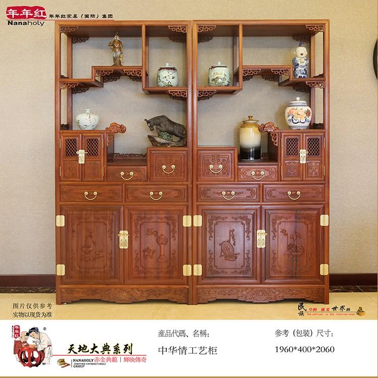 中华情工艺柜29.jpg